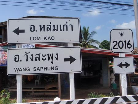 จะไปทางไหนดี